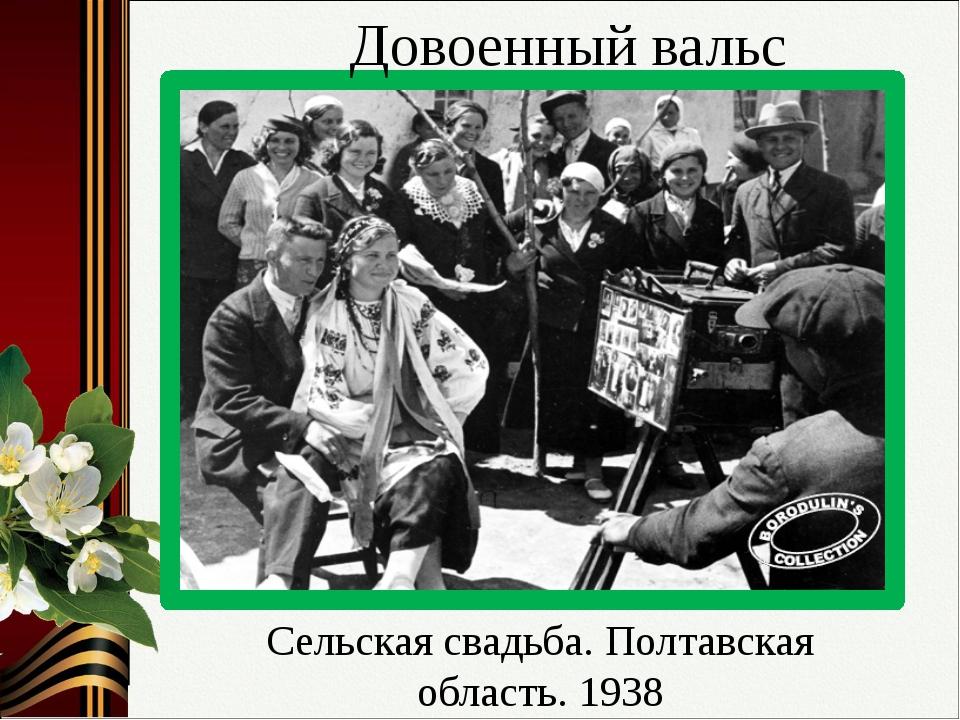 Сельская свадьба. Полтавская область. 1938 Довоенный вальс