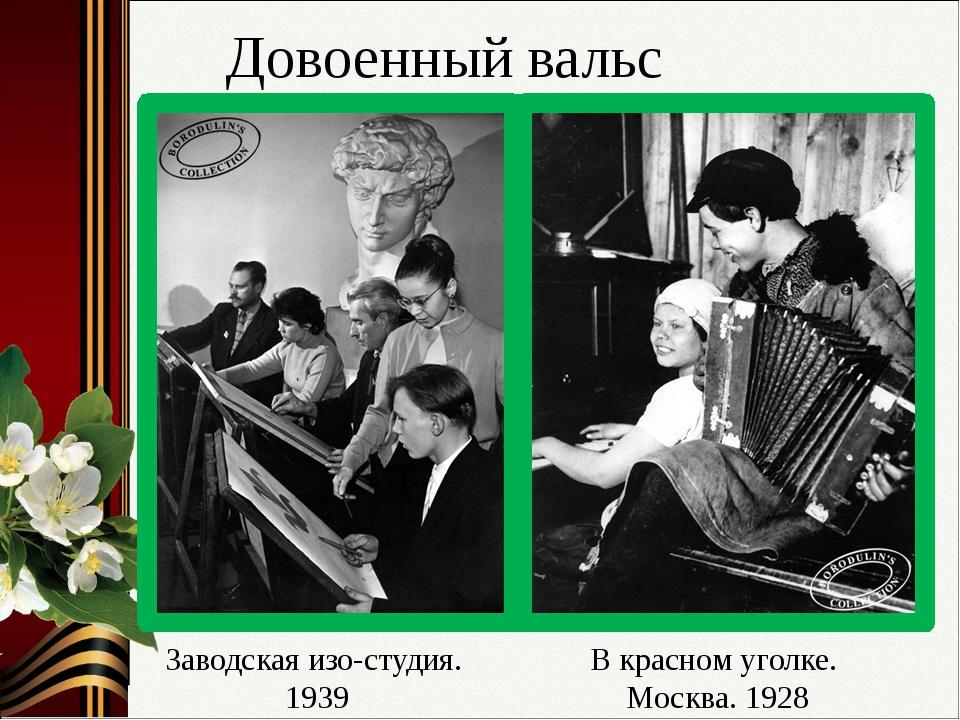 Заводская изо-студия. 1939 В красном уголке. Москва. 1928 Довоенный вальс