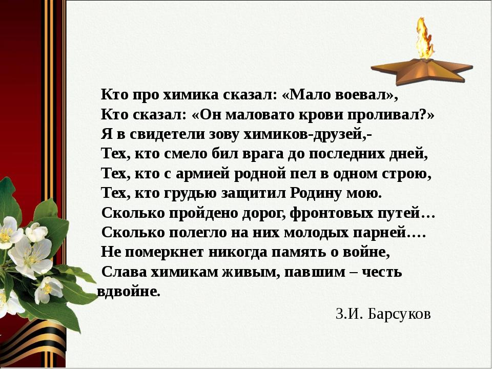 Кто про химика сказал: «Мало воевал», Кто сказал: «Он маловато крови пролива...