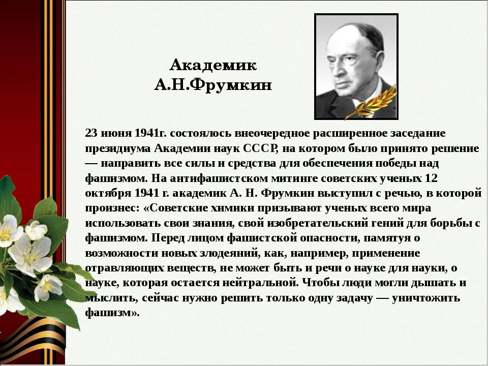 23 июня 1941г. состоялось внеочередное расширенное заседание президиума Акаде...