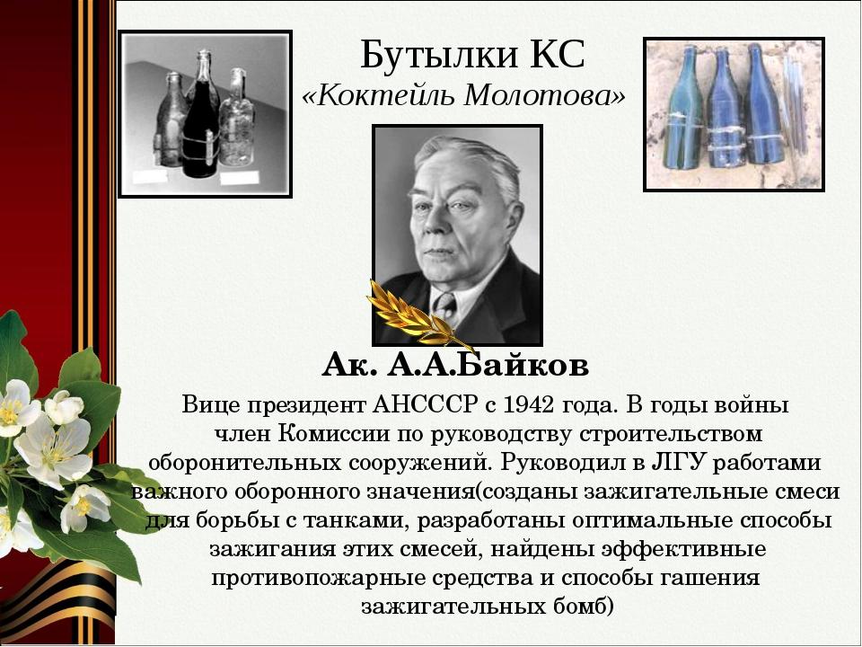 Бутылки КС «Коктейль Молотова» Вице президент АНСССР с 1942 года. В годы войн...