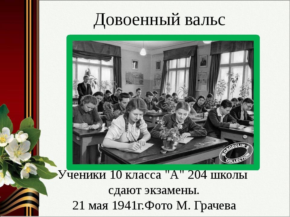 """Ученики 10 класса """"А"""" 204 школы сдают экзамены. 21 мая 1941г.Фото М. Грачева..."""