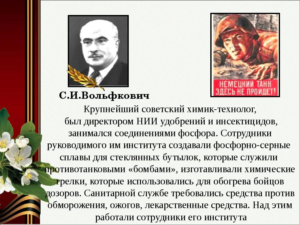 Крупнейший советский химик-технолог, был директором НИИ удобрений и инсектици...