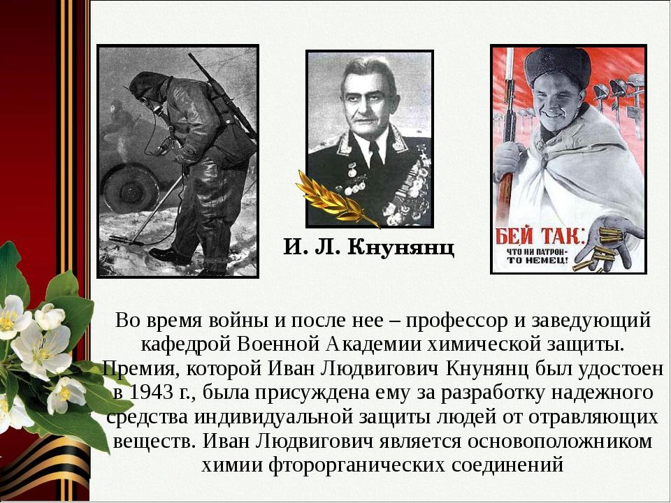 Во время войны и после нее – профессор и заведующий кафедрой Военной Академии...