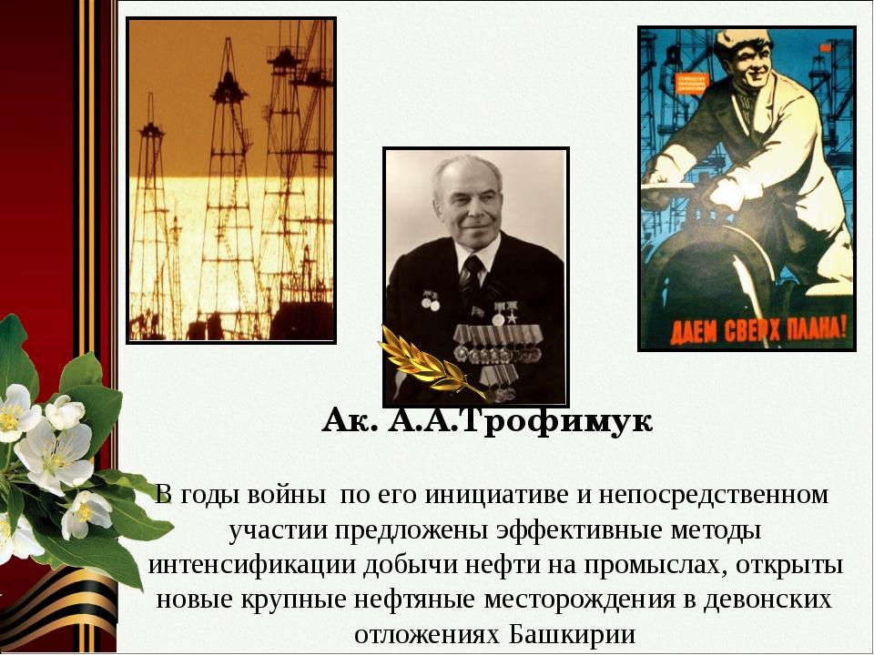 В годы войны по его инициативе и непосредственном участии предложены эффектив...