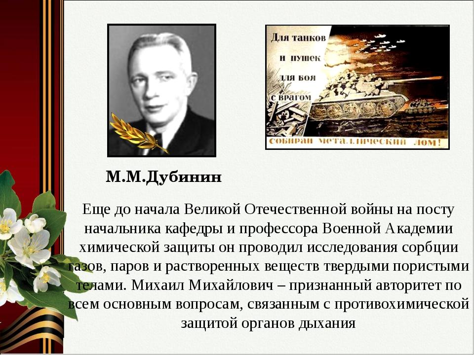Еще до начала Великой Отечественной войны на посту начальника кафедры и профе...