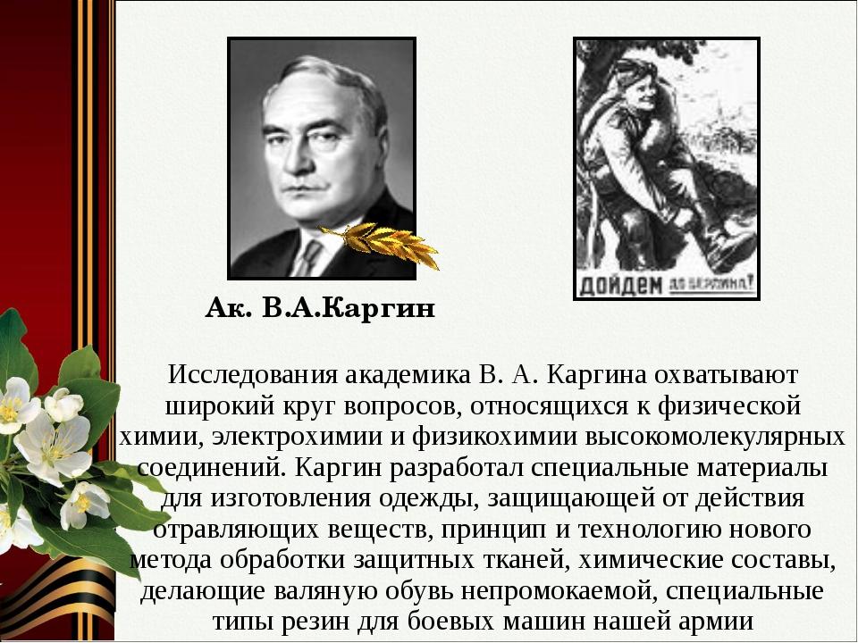 Исследования академика В. А. Каргина охватывают широкий круг вопросов, относя...