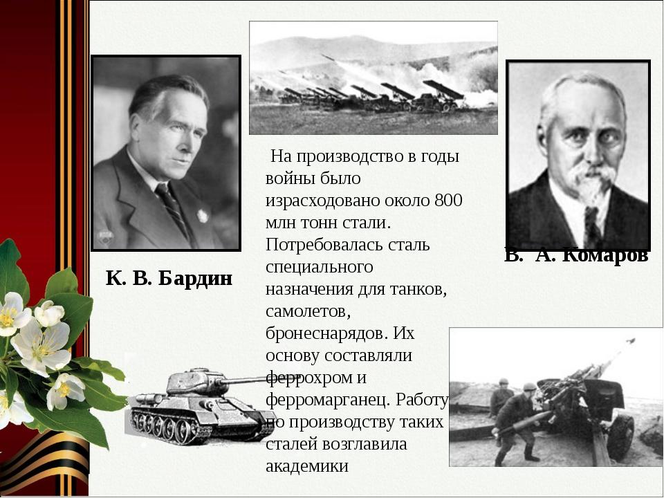 В. А. Комаров К. В. Бардин На производство в годы войны было израсходовано ок...
