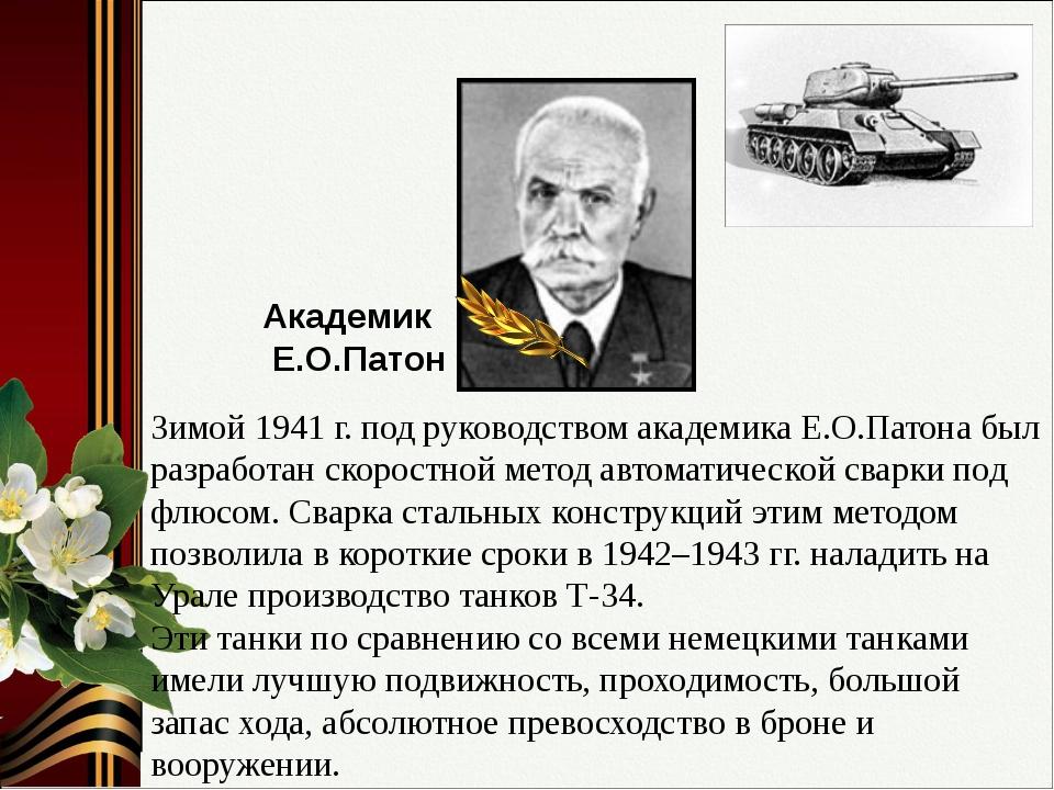 Зимой 1941 г. под руководством академика Е.О.Патона был разработан скоростной...