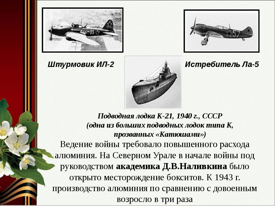 Ведение войны требовало повышенного расхода алюминия. На Северном Урале в нач...