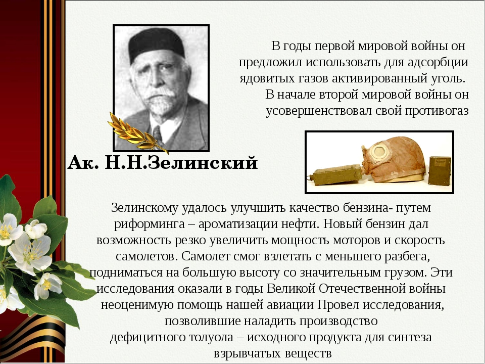 Зелинскому удалось улучшить качество бензина- путем риформинга – ароматизации...