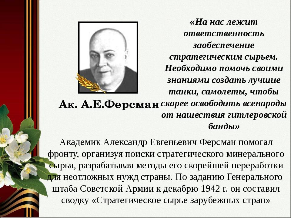 Академик Александр Евгеньевич Ферсман помогал фронту, организуя поиски страте...