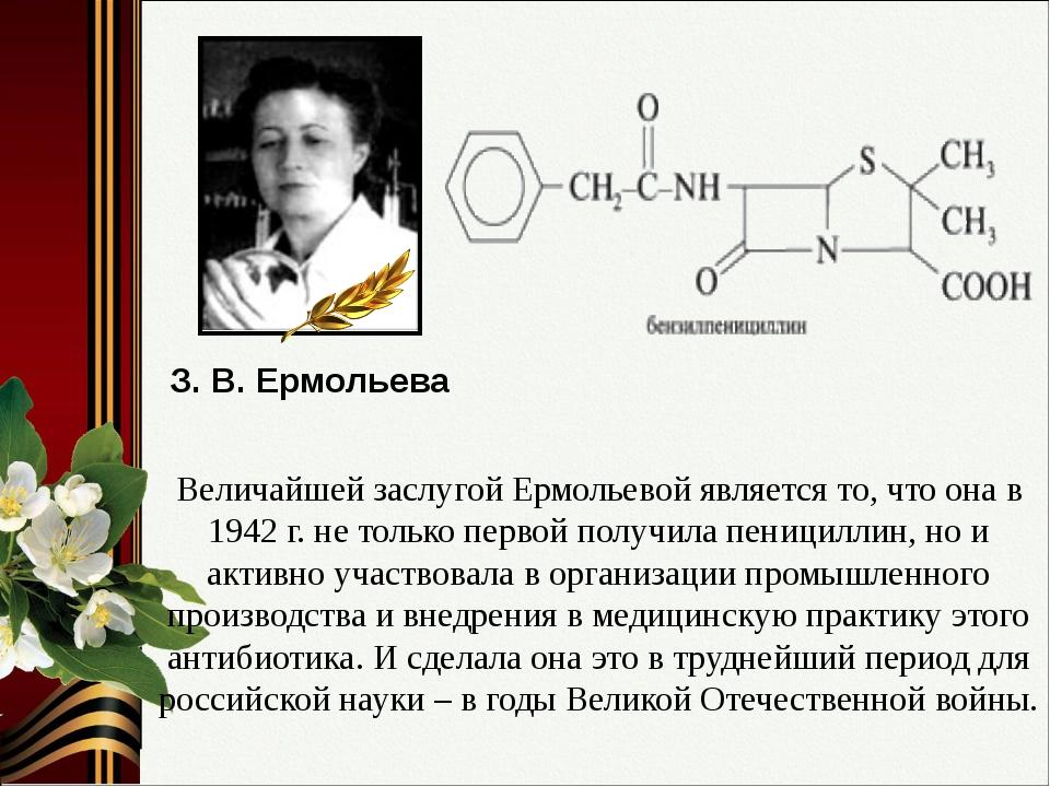 Величайшей заслугой Ермольевой является то, что она в 1942 г. не только перво...