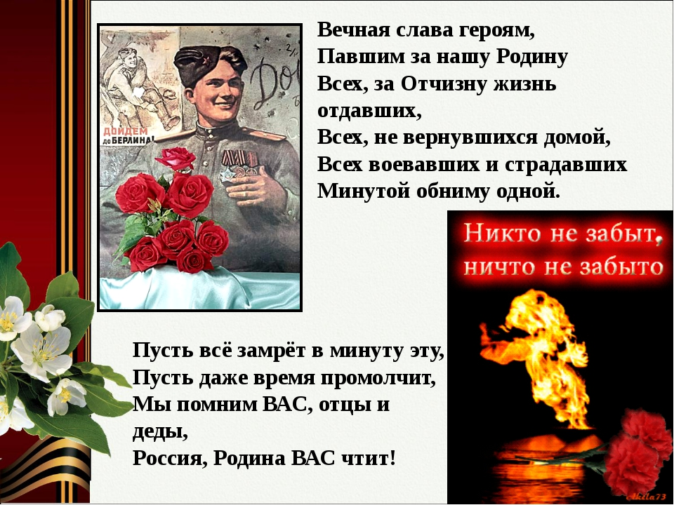 слава героям россии стихи был