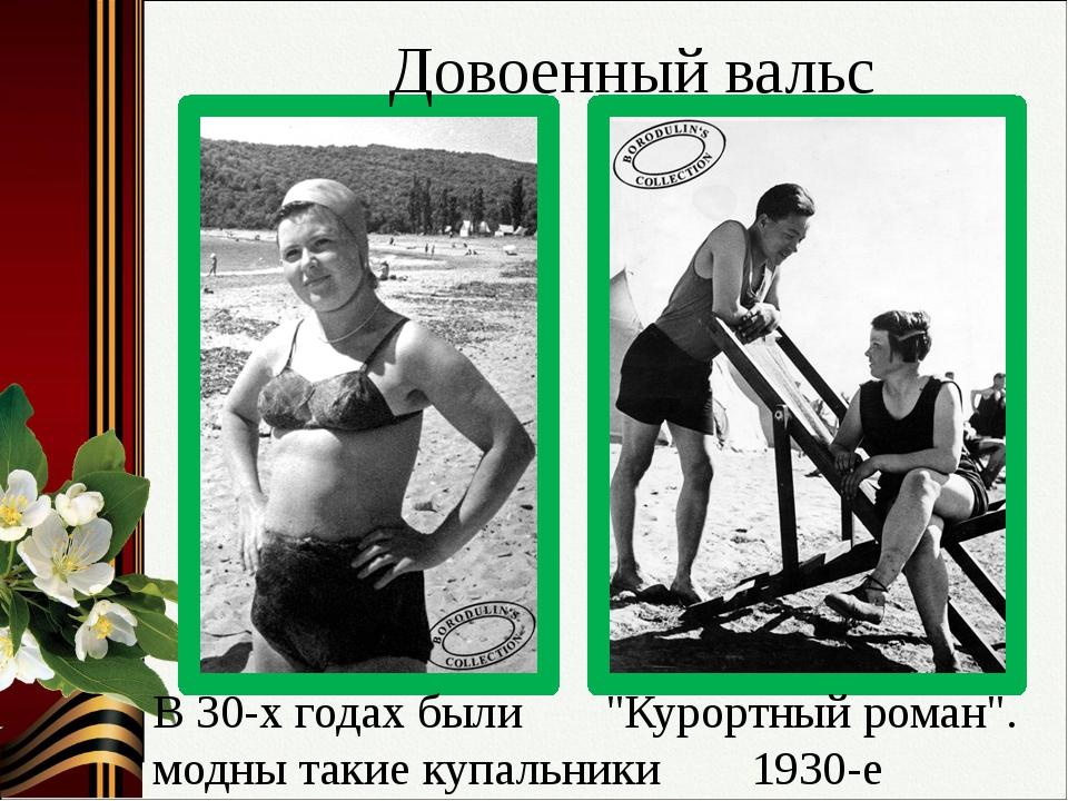 """""""Курортный роман"""". 1930-е В 30-х годах были модны такие купальники Довоенный..."""