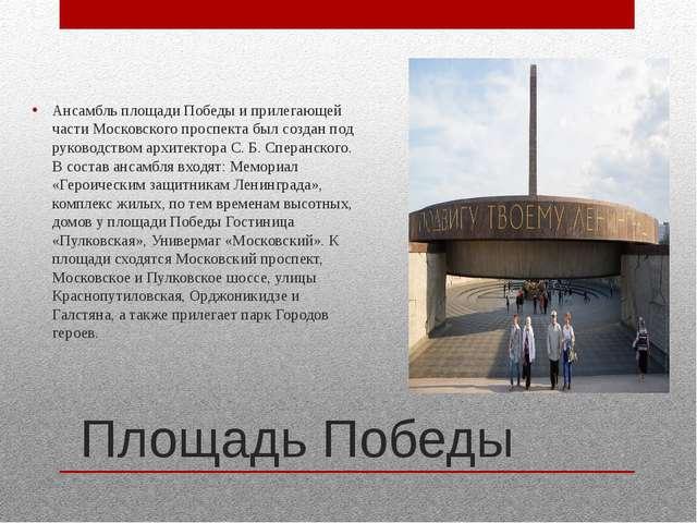 Площадь Победы Ансамбль площади Победы и прилегающей части Московского просп...