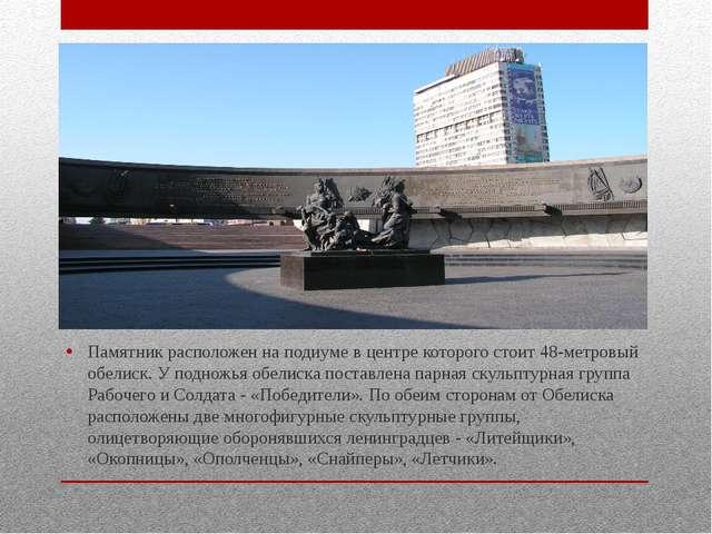Памятник расположен на подиуме в центре которого стоит 48-метровый обелиск. У...