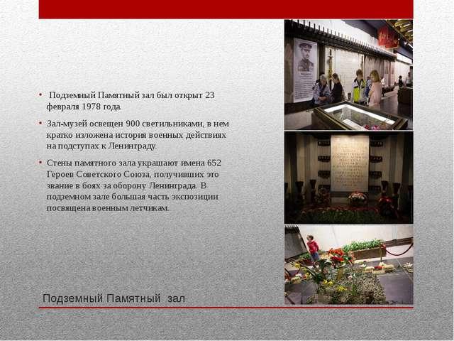 Подземный Памятный зал Подземный Памятный зал был открыт 23 февраля 1978 года...