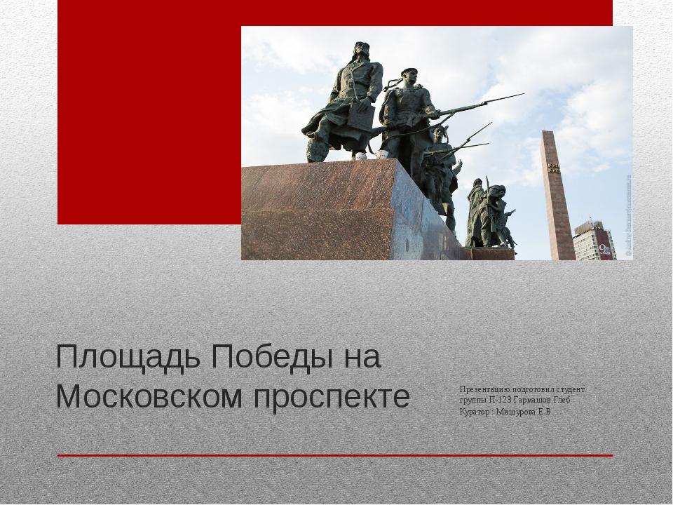 Площадь Победы на Московском проспекте Презентацию подготовил студент группы...