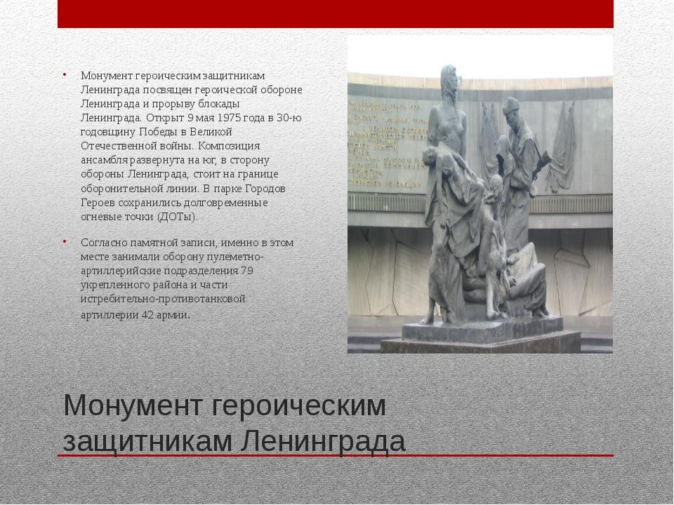 Монумент героическим защитникам Ленинграда Монумент героическим защитникам Ле...