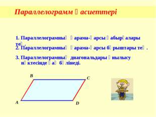 Параллелограмм қасиеттері 1. Параллелограмның қарама-қарсы қабырғалары тең. 2