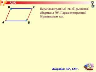 Параллелограмның екі бұрышының айырмасы 700. Параллелограмның бұрыштарын тап.