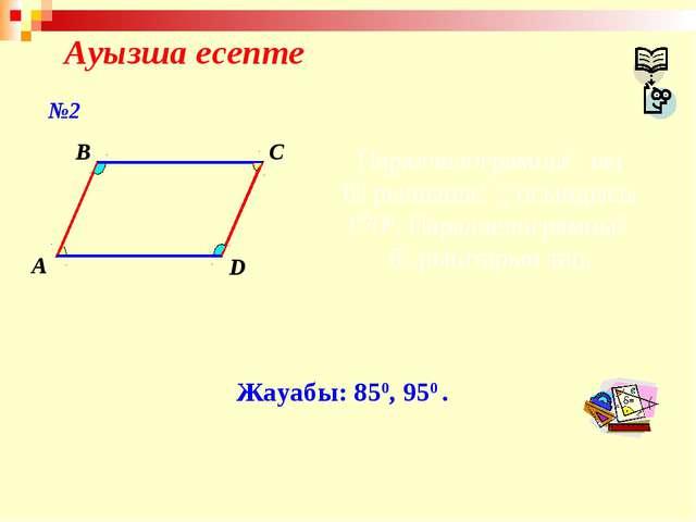 Ауызша есепте A B C D Параллелограмның екі бұрышының қосындысы 1700. Параллел...