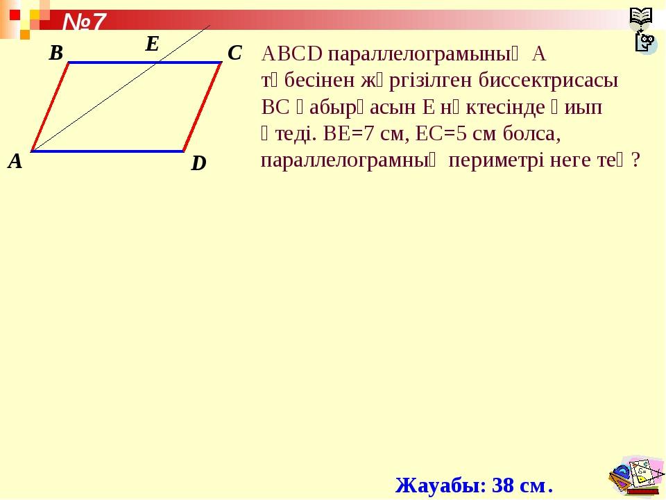 ABCD параллелограмының А төбесінен жүргізілген биссектрисасы ВС қабырғасын Е...