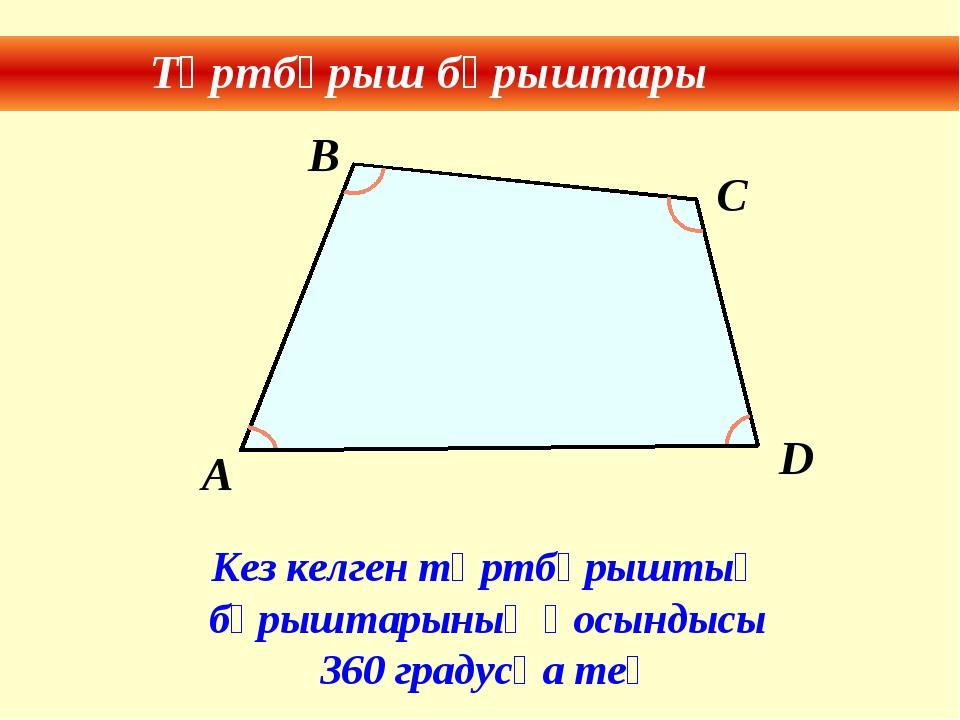 Төртбұрыш бұрыштары Кез келген төртбұрыштың бұрыштарының қосындысы 360 градус...