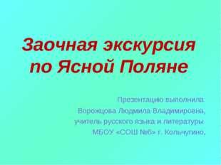 Заочная экскурсия по Ясной Поляне Презентацию выполнила Ворожцова Людмила Вла