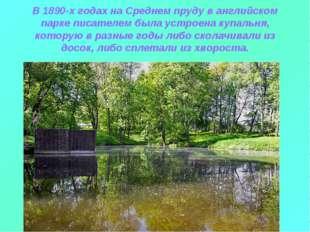 В 1890-х годах на Среднем пруду в английском парке писателем была устроена ку