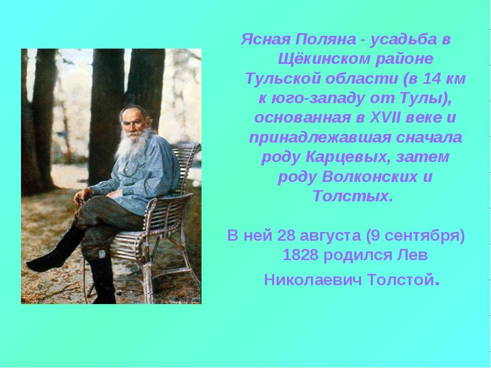 Ясная Поляна - усадьба в Щёкинском районе Тульской области (в 14 км к юго-зап...