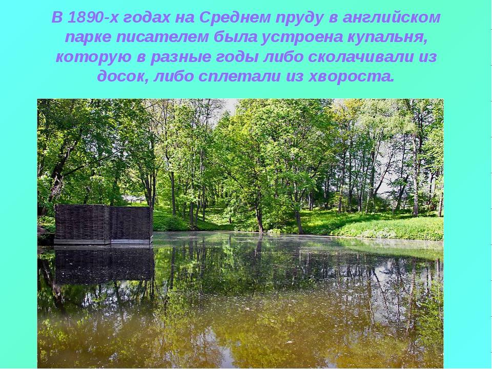 В 1890-х годах на Среднем пруду в английском парке писателем была устроена ку...