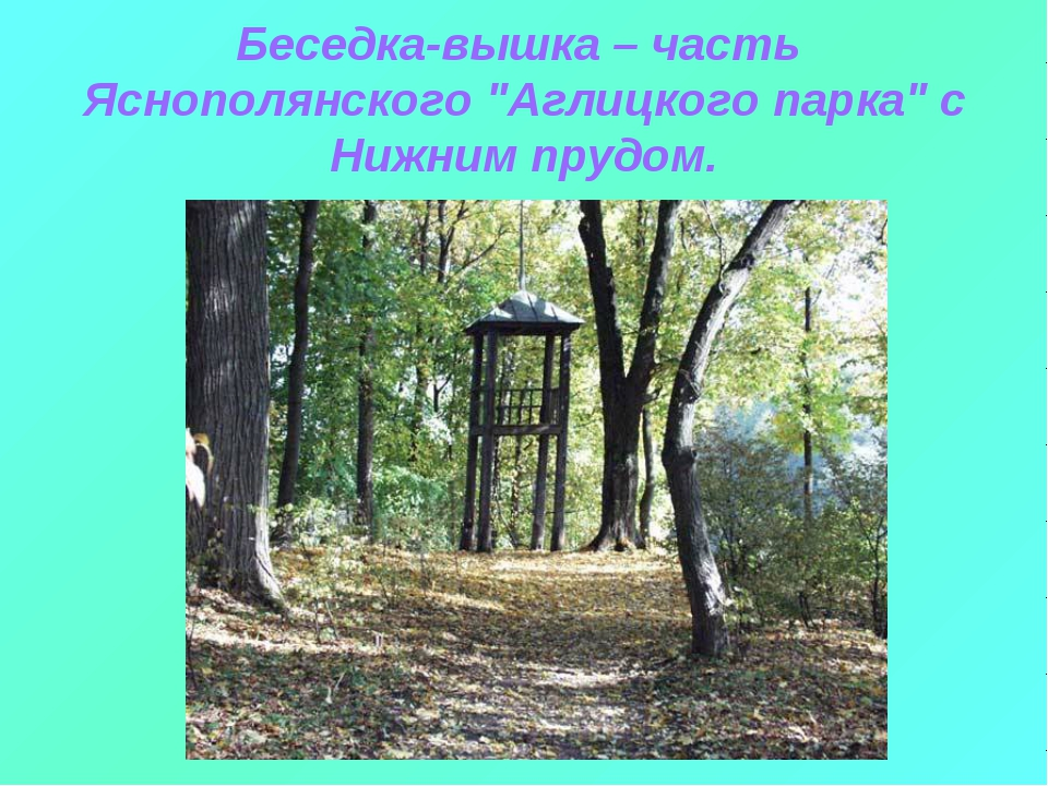 """Беседка-вышка – часть Яснополянского """"Аглицкого парка"""" с Нижним прудом."""