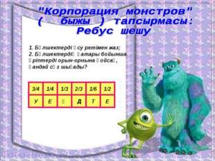 1. Бөлшектерді өсу ретімен жаз; 2. Бөлшектердің қатары бойынша әріптерді орын