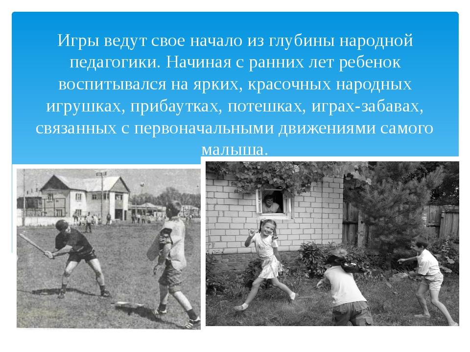 Игры ведут свое начало из глубины народной педагогики. Начиная с ранних лет...