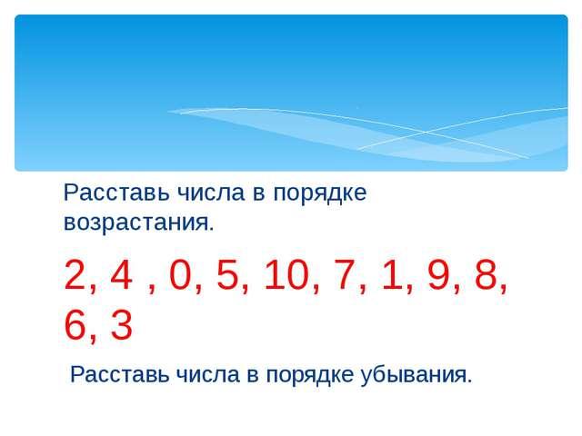 Расставь числа в порядке возрастания. 2, 4 , 0, 5, 10, 7, 1, 9, 8, 6, 3 Расст...
