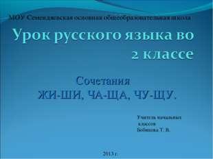 МОУ Семендяевская основная общеобразовательная школа Сочетания ЖИ-ШИ, ЧА-ЩА,