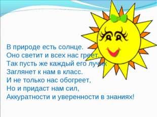 В природе есть солнце. Оно светит и всех нас греет. Так пусть же каждый его л