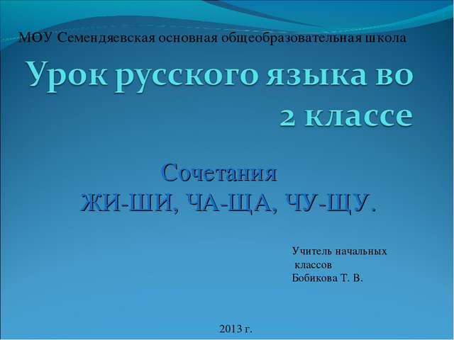 МОУ Семендяевская основная общеобразовательная школа Сочетания ЖИ-ШИ, ЧА-ЩА,...