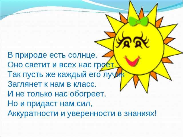 В природе есть солнце. Оно светит и всех нас греет. Так пусть же каждый его л...
