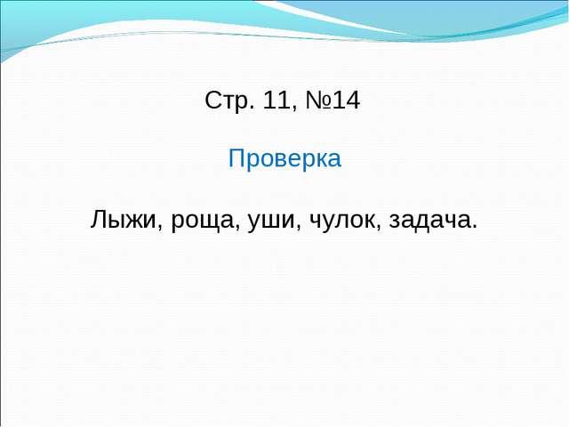 Проверка Лыжи, роща, уши, чулок, задача. Стр. 11, №14