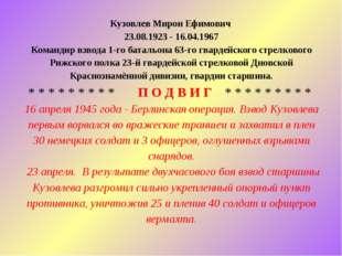 Кузовлев Мирон Ефимович 23.08.1923 - 16.04.1967 Командир взвода 1-го батальон