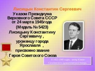 Лисицын Константин Сергеевич Указом Президиума Верховного Совета СССР от 24 м