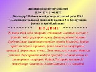 Лисицын Константин Сергеевич 29.09.1923 - 21.02.1970 Командир 257-й отдельной
