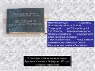 В последние годы жизни жил в городе Ярославле. Скончался 21 февраля 1970 года