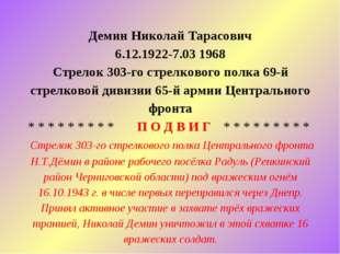 Демин Николай Тарасович 6.12.1922-7.03 1968 Стрелок 303-го стрелкового полка