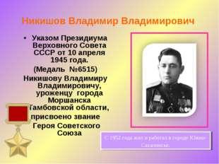 Никишов Владимир Владимирович Указом Президиума Верховного Совета СССР от 10