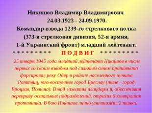Никишов Владимир Владимирович 24.03.1923 - 24.09.1970. Командир взвода 1239-г