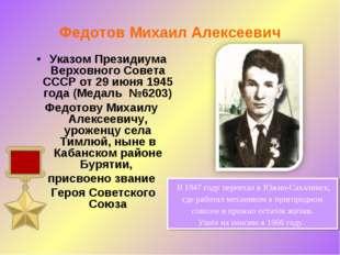 Федотов Михаил Алексеевич Указом Президиума Верховного Совета СССР от 29 июня